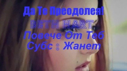 Да Те Преодолея! _ Beth Hart - Over you + Превод