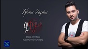 Akis Zaris - Dio Filia (new Single 2015)