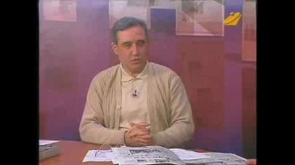 Диагноза И Георги Ифандиев 11.4.2008част - 3
