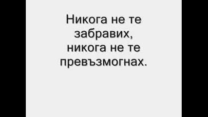 (prevod) Vasilis Karras - Apopse Pou Xanomai (prevod) Konstantin - Kaji Zashto