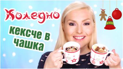 Коледно кексче в чаша – 2 рецепти за вкусна Коледа!