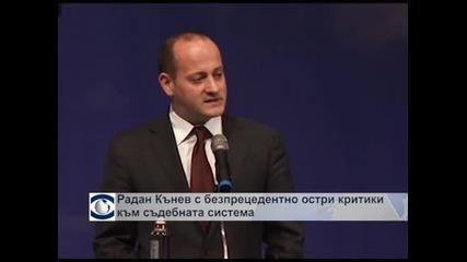 Радан Кънев с безпрецедентно остри критики към съдебната система