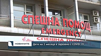 Дете на 2 месеца е заразено с COVID-19 в Бургас