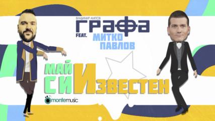 Графа ft. Митко Павлов - Май си известен (official lyric video)