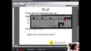 Как да пишем без клавиатура *hq*