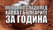 По колко сладолед хапват българите за година?