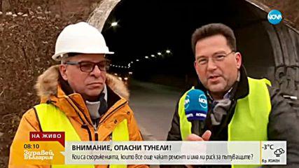 """Експерт: Състоянието на лявата тръба на тунел """"Ечемишка е добро"""