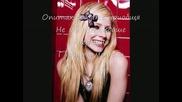 Avril Lavigne - Unwanted [ Превод ]