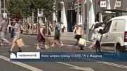 Нови мерки срещу COVID-19 в Мадрид