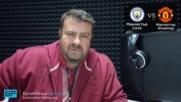Манчестър Сити - Манчестър Юнайтед прогноза на Георги Драгоев | Висша лига 11.11.18
