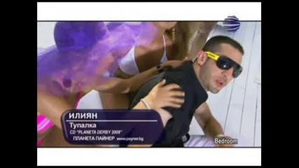 Илиян - Тупалка