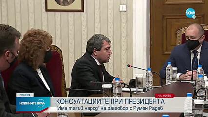 """Радев към """"Има такъв народ"""": Към вас са насочени очакванията на българите"""