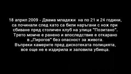 Терора в България