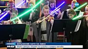 Малки джедаи свирят на цигулка с лазерни мечове