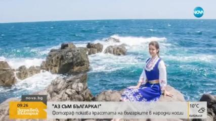 Фотограф показва красотата на българките в народни носии