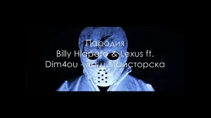 Пародия!_billy_hlapeto_&_lexus_ft._d