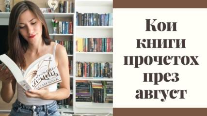 Прочетени книги през август