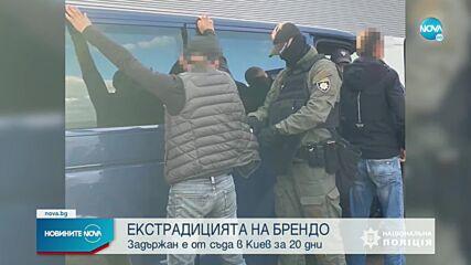 Съдът в Киев остави Евелин Банев-Брендо в ареста