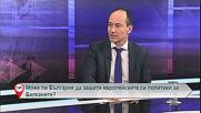 Може ли България да защити европейските си политики за Балканите?