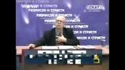 Гафове На Професор Вучков