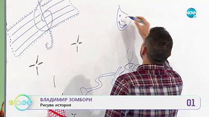 """""""На кафе"""" с Владимир Зомбори (26.01.2021)"""