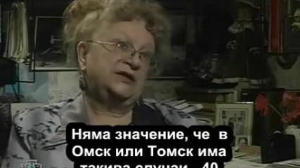 Ваксината на страха с вградени субтитри на Български