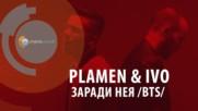 Plamen & Ivo - Zaradi Neya (Official Making)