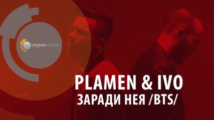Plamen & Ivo - Zaradi Neya (Official Making)