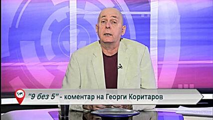 """""""Свободна зона в 9 без 5"""" 29 юни 2020 - понеделник"""