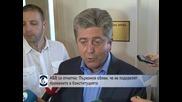 АБВ се отметна: Първанов обяви, че не подкрепят промените в Конституцията