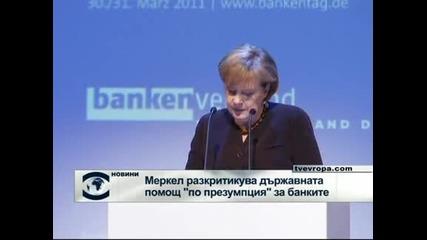 Меркел разкритикува държавната помощ за европейските банки