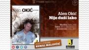 Премиера!!! Alen Okic i Kemal Malovcic - 2017 - Nije dusi lako (hq) (bg sub)