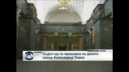 Съдът ще се произнесе по делото срещу Александър Томов