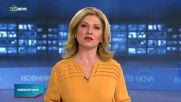 Новините на NOVA NEWS (26.01.2021 - 20:00)