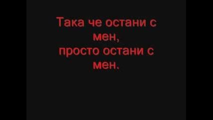 (превод) Danity Kane - Остани С Мен