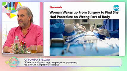 Огромна грешка: Жена се събуди след операция и установи грешка - На кафе (17.05.2021)