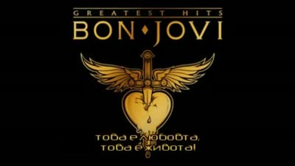 Bon Jovi - This Is Love, This Is Life /превод/