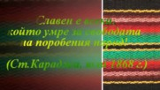 Българийо, за тебе те умряха! ... 150 години подвиг и памет!