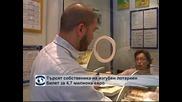 Търсят собственика на изгубен лотариен билет за 4,7 млн. евро