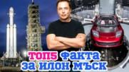 Кой всъщност е Илон Мъск?! 5 факта, които може би не знаете!