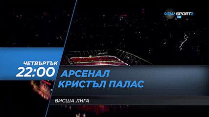 Арсенал - Кристъл Палас на 14 януари, четвъртък от 22.00 ч. по DIEMA SPORT 2