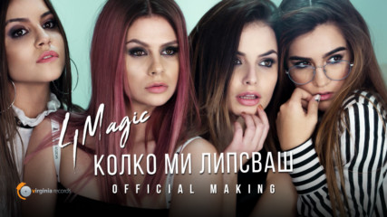 4Magic - Kolko mi lipsvash (Official Making)