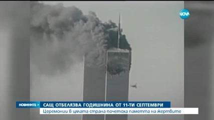 САЩ отбеляза годишнината от 11 септември
