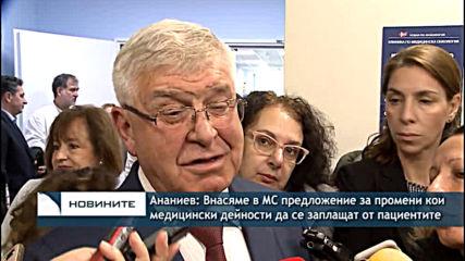 Ананиев: Ще внесем мерки в МС предложение за промени кои дейности да се заплащат от пациентите