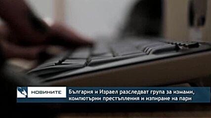 България и Израел разследват група за измами, компютърни престъпления и изпиране на пари
