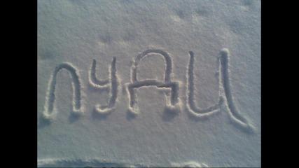 Me and my friends (снежна пързалка)