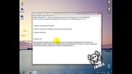 Как да имате разрешение от Trusted Installer [hq]