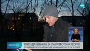 САМО ПРЕД NOVA: Говори вуйчото на убития в Борисовата градина Георги