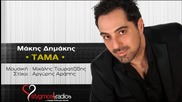Makis Dimakis - Tama - New Official Single 2013