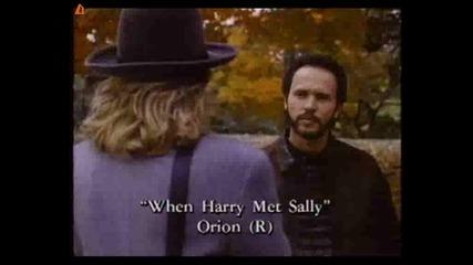 Когато Хари срещна Сали